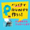 藤枝市でペライチの講座開催します!今ならモニター価格!