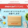 メルカリストアの購入方法とおすすめ商品紹介