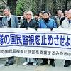 国民監視、違法 自衛隊情報保全隊 仙台高裁