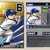 【ファミスタエボリューション】平田良介 選手データ 最終能力 金カード 虹カード 中日ドラゴンズ 外野手