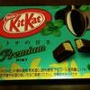 【キットカット】オトナの甘さプレミアムミント