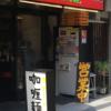 カレー番長への道 〜望郷編〜 第147回「カレーつけ麺ちゃんぽん麺 壬生」