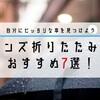 【最新】メンズ折りたたみ傘おすすめ7選!コンパクトサイズから大きいタイプまで紹介!