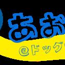 あおぞら@ドッグサークル blog