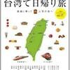 【新刊】台湾で日帰り旅