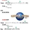 卒業旅行2日目(3/13)