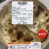 とろ〜りカマンベールのせチーズグラタン