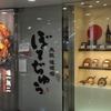 プライオリティパスで関西国際空港のぼてじゅうが1人3,400円まで無料‼️