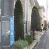 美しき地名 第96弾 「虹ヶ丘(川崎市・麻生区)」