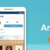 Web上の本棚「ブクログ」にアンドロイド用アプリが登場