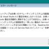 Service Pack 6をインストールする時に Visual studio 6.0 製品を検出を検出できないエラー表示が出る。