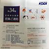 【企業評価】「第34期 KDDI定時株主総会招集ご通知」から読み解く評価