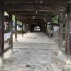 51番札所 石手寺[いしてじ]