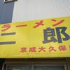 帰宅前に味噌つけ麺を食す@ラーメン二郎京成大久保店 140回目