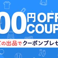 初めての出品で【300円OFFクーポン】プレゼント!