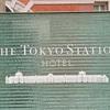 いつのまにか豪華ホテルに。ついに「東京ステーションホテル」に泊まりました。