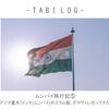 ムンバイ旅行記⑤アジア最大!インド(ムンバイ)のスラム街、ダラヴィに行ってきた