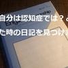 父の切ない日記を見つけました…自分が認知症では?と気づいた時のものです。