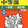 青山学院中等部、青稜中学校では、明日10/14(土)に学校説明会を開催するそうです!【予約不要】