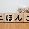 日本語を学ぼう。