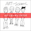 ART-SCHOOLのB面集、これは聴いておきたい!20選【後編】