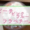 【スタバ新作】「ピーチピンクフルーツフラペチーノ®」桃たっぷりの爽やかでローカロリーなフラペ!