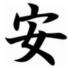 みどりの今年の漢字2019→2020