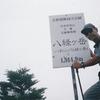2002『星の巡礼 大峰奥駈逆峯踏破記』 前半