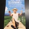 上野の国立科学博物館で開催している『特別展 昆虫』に行ってきた。