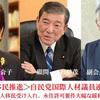 小池百合子さんは女性宮家賛成派、移民推進派