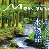 【滝】東山大滝。水量たっぷりの絶景滝を見に行こう。地元の会津人も知らない秘境の滝巡り。