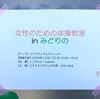 【活動報告】2020/12/17開催、女性のための体操教室inみどりの