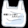 【主婦・主夫必見!】レジ袋に上手に買ったものを入れる方法。