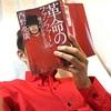 西野亮廣さん「革命のファンファーレ 現代のお金と広告」感想