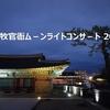 済州島(チェジュ島)コンサート #済州牧官衙ムーンライトコンサート2018