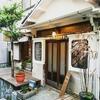 【横浜/野毛】古民家で「お帰りなさい」と迎えられる心地よさ『Guest House FUTARENO』