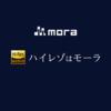 「mora player」でハイレゾ再生をする