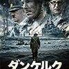 NHK チェック エンタメ 映画 「ダンケルク」