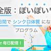 【解説】完全版:ぽいぽいワーク 〜 8日間でシンクロ体質になるプログラム 〜