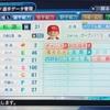 227.オリジナル選手 杉原陽太選手 (パワプロ2018)