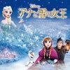 アナと雪の女王/クリス・バック監督、ジェニファー・リー監督