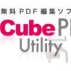 PDF無料編集フリーソフト『CubePDF Utility』の使い方!【分割、結合の編集方法、ダウンロード】