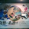 奇想の系譜展(前期)@東京都美術館