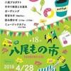 大阪■八尾■4/28(日)■八尾もの市