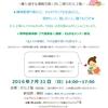 7月31日は、オルかな茶13「精神医療体験プチ講演会」必見です。