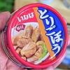 メスティン 絶大なる缶詰シリーズ