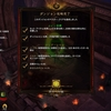 【Diablo3】猿王の装束(スンウコー)セットダンジョン攻略