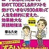 台風連休にTOEICの効果絶大な英語勉強法を知ること