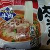 テーブルマーク 冷凍食品 讃岐麺一番 肉うどん 下手のお店よりも断然美味しい