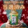 【懸賞当選】【お得情報】Twitterからの応募で綾鷹350mlペットボトルが当選!